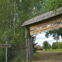 Skansen w Białowieży